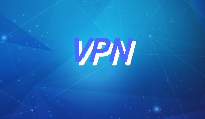 VPN主要功能如何应用于公司内部网