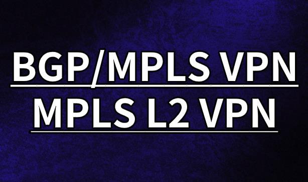 BGP/MPLS VPN与MPLS L2 VPN技术特点