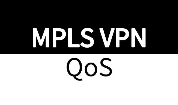 VoIP基于MPLS集成模型里的QoS技术