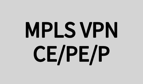 MPLS VPN 技术中的CE、PE、P