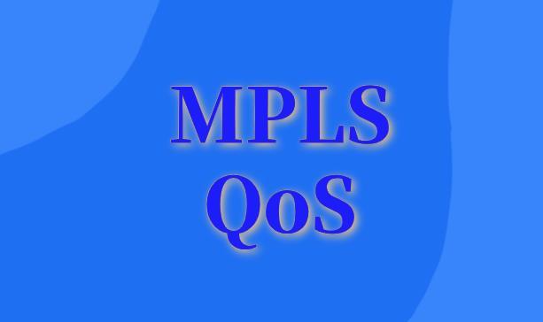 MPLS中的QoS测试