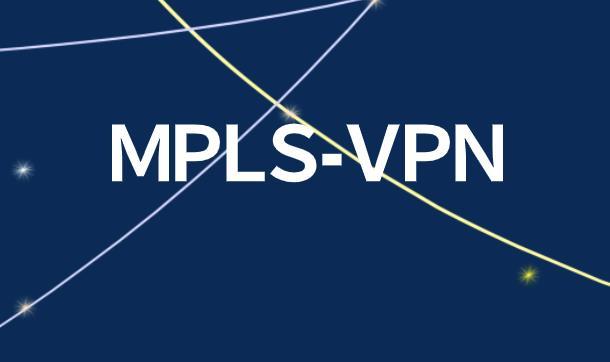 浅议MPLS VPN技术在企业中应用