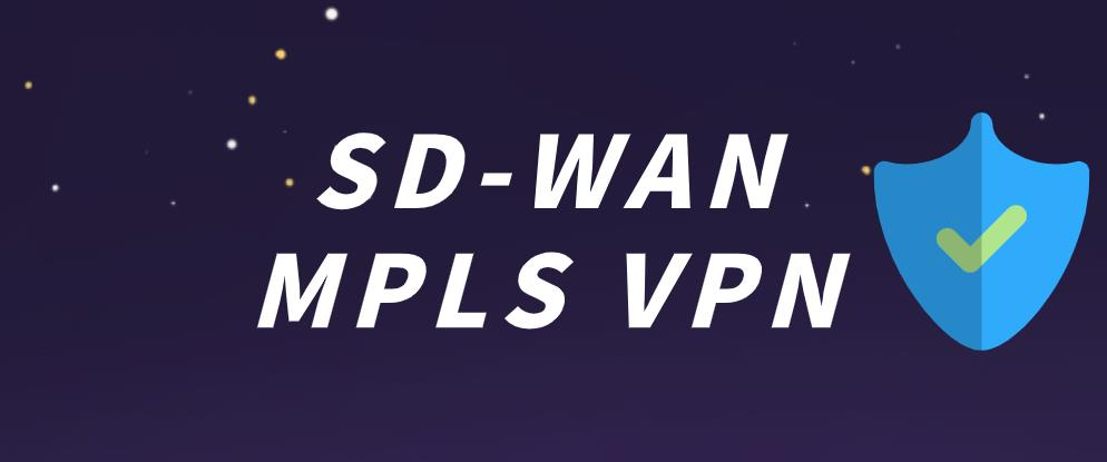 SD-WAN与MPLS VPN服务的安全性如何?