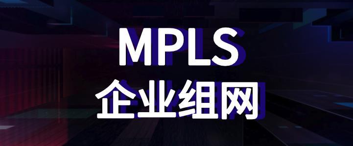 MPLS技术在企业组网应用中的考量要素