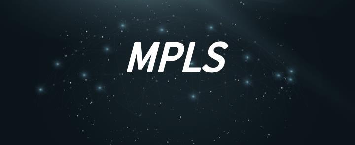 MPLS标签有哪些核心技术?