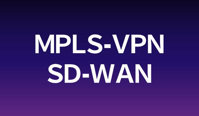 企业在SD-WAN与MPLS中各取所需