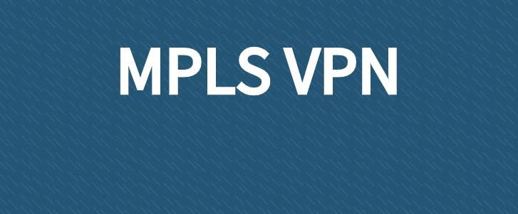 运用MPLS VPN搭建企业广域网