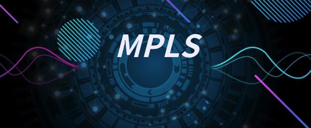 MPLS技術如何工作?