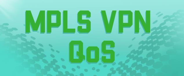 MPLS VPN中的QoS有什么作用?