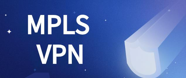 MPLS VPN企业组网方案价值体现