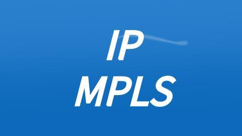 傳統IP網絡與MPLS網絡轉發的區別