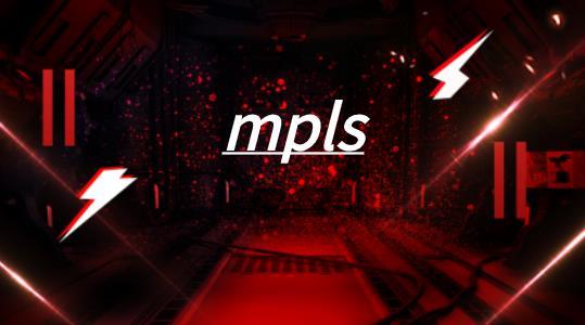 MPLS的標簽有什么作用?模式是什么?