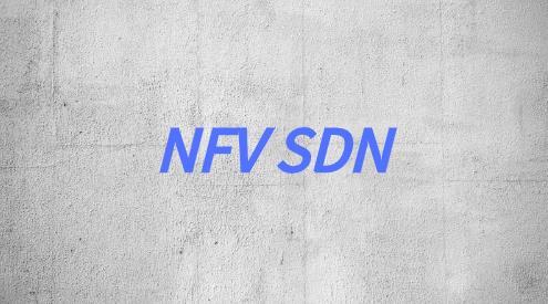 網絡虛擬化NFV與軟件定義網絡SDN的關系