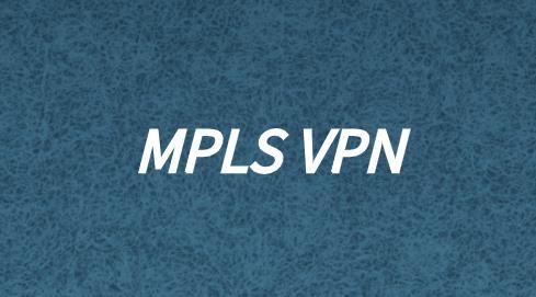 MPLS VPN能保證網絡安全性?