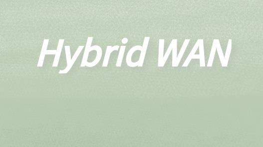 什么是Hybrid WAN?和SD-WAN有何不同?