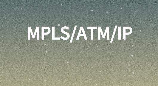 MPLS与ATM/IP
