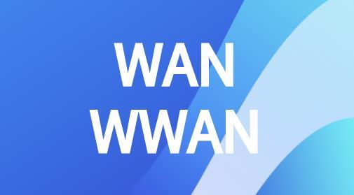 廣域網WAN和無線廣域網WWAN之間的區別