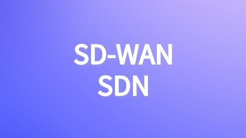 SD-WAN對比SDN最大的不同