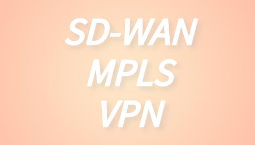 MPLS和SD-WAN各有哪些優缺點?兩者區別在哪?