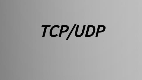 TCP和UDP之間的區別