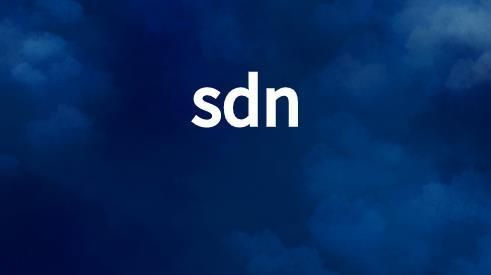 什么是软件定义网络sdn?