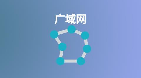 計算機網絡之局域網、廣域網、網絡工程