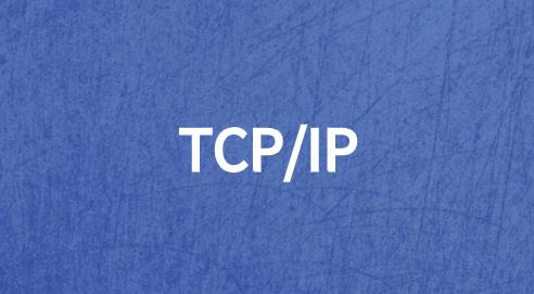 网络协议TCP/IP概述