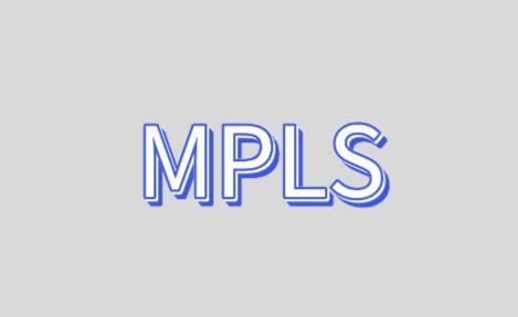 企业mpls组网架构