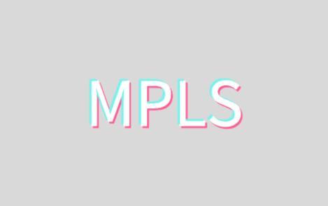 企业的mpls配置