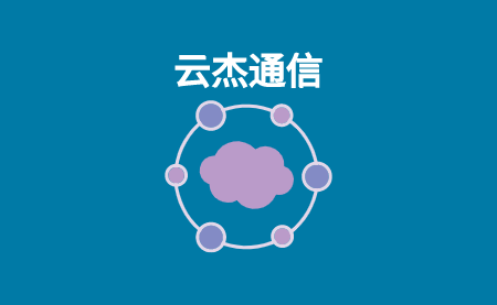 混合云网络解决方案