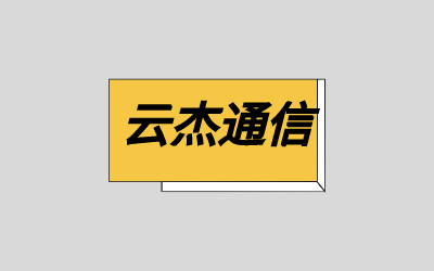 SD-WAN跨国组网传输稳定安全