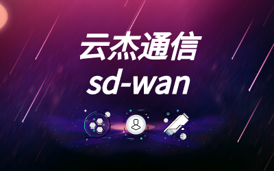 SD-WAN Edge数据中心