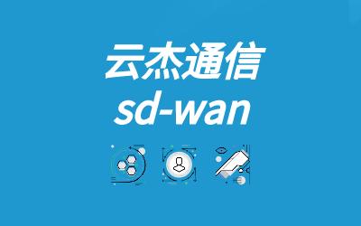 SD-WAN连接选择