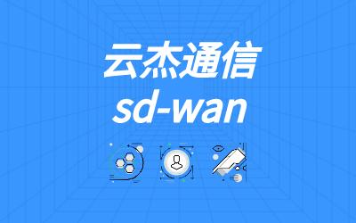 SD-WAN广域网边缘部署