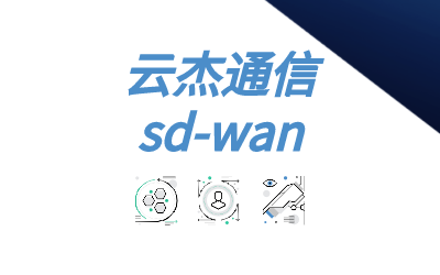SD-WAN部署流程
