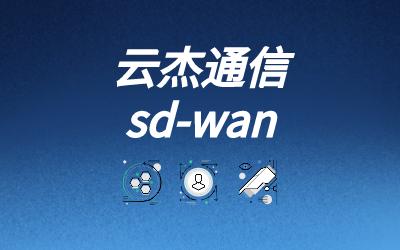 sdwan部署方案优化分支机构互联网