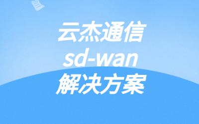 SD-WAN動態表現