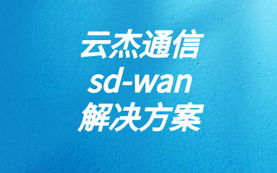 SD-WAN零接觸部署、集中管理