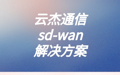 SD-WAN主要优势与特性