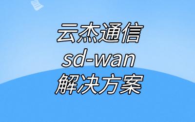 基于人工智能的sdwan技术