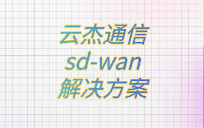 sdwan安全功能
