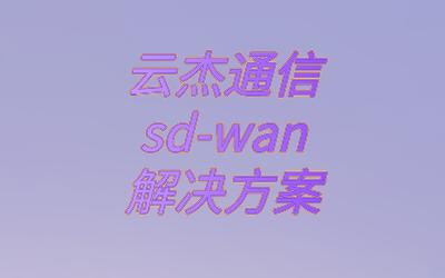 sdwan功能模块