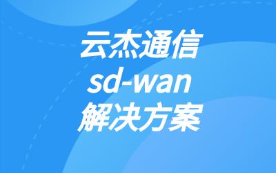 做sdwan的发展前景