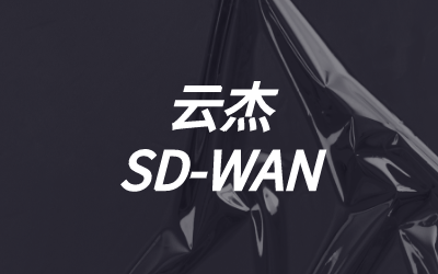 SD-WAN的三大优势