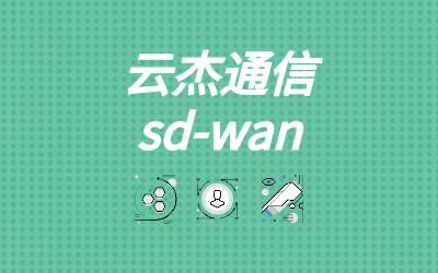 端到端安全 SD-WAN 混合部署