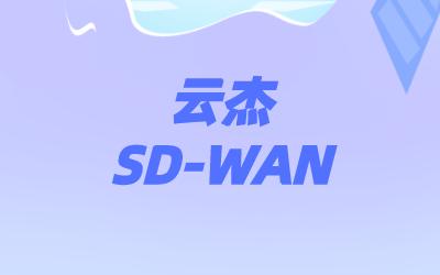 sdwan研发取得重大突破:云杰通信SD-WAN技术突破