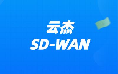 sdwan的方案