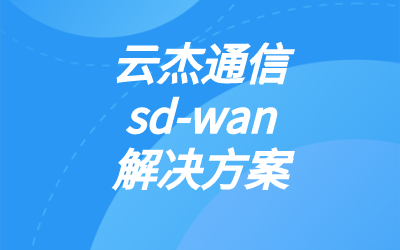 SD-WAN与云专线之间的区别和关联