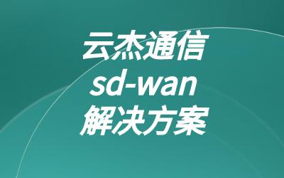 sdwan设备应用范围