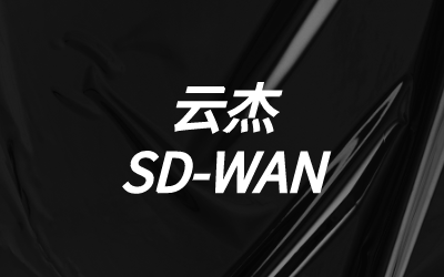 云杰SD-WAN分支接入方案主要应用场景